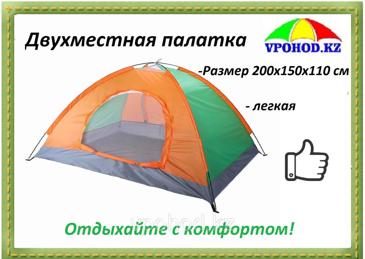 Двухместная палатка 200х150х110 см
