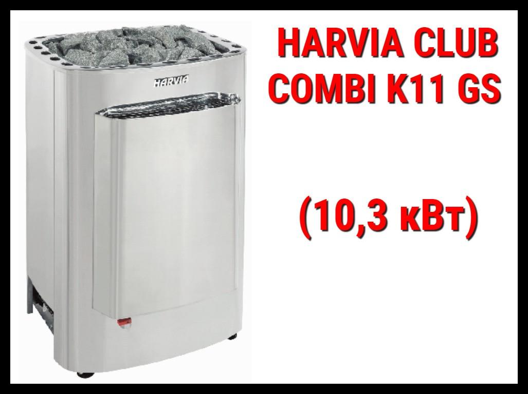 Электрическая печь Harvia Club Combi K11 GS с парообразователем