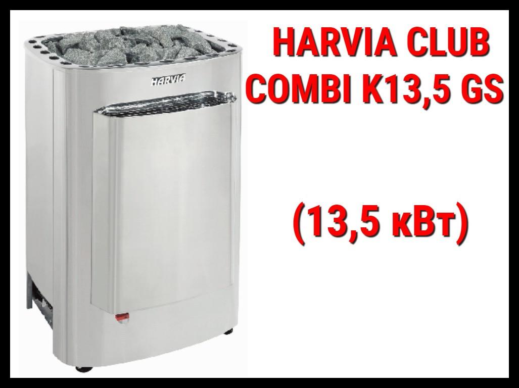 Электрическая печь Harvia Club Combi K13,5 GS с парообразователем