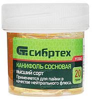 Канифоль сосновая 20 гр
