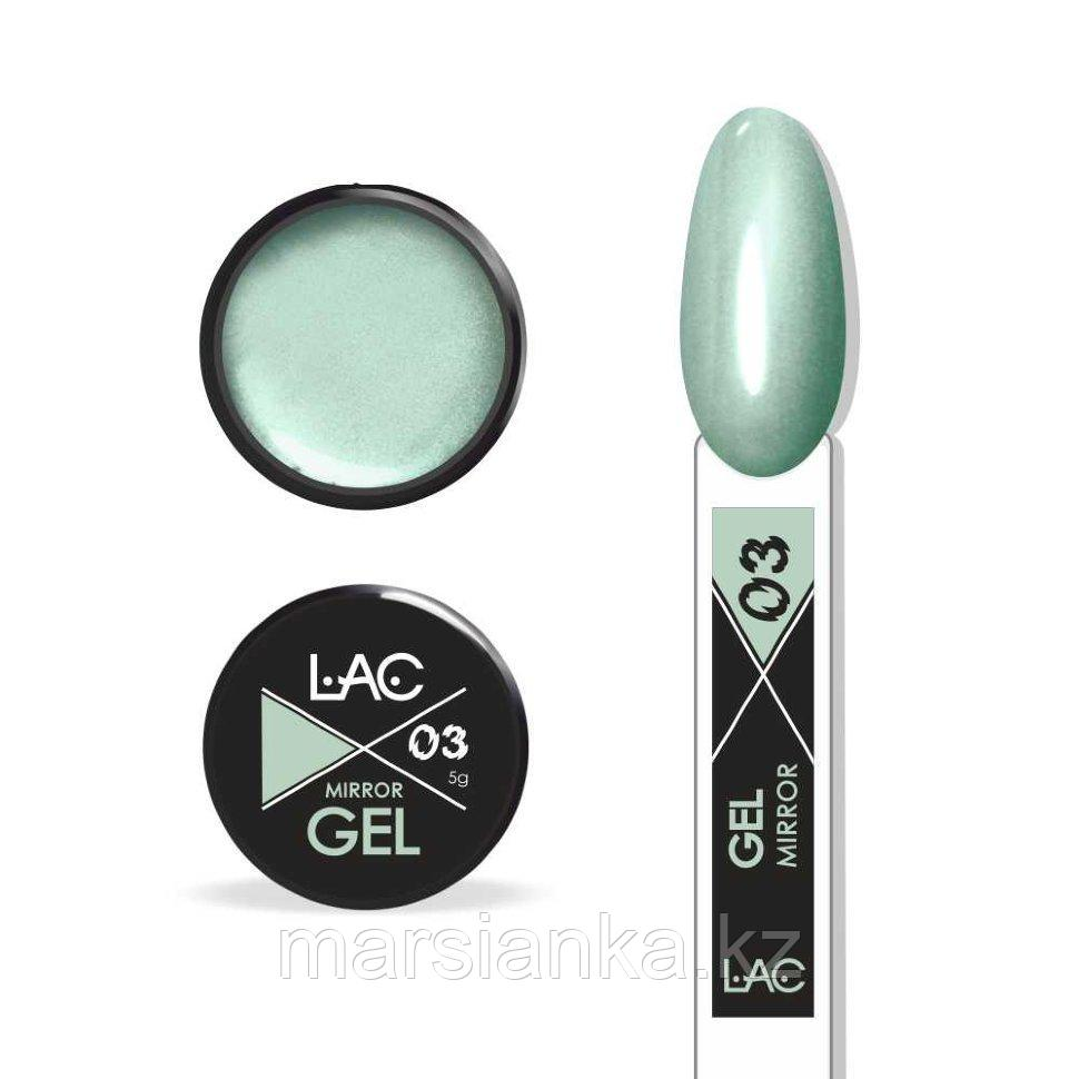 Гель металлик LAC Mirror Gel 03, 5г