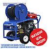 Аппарат для гидродинамической промывки канализации Посейдон B24-Combi