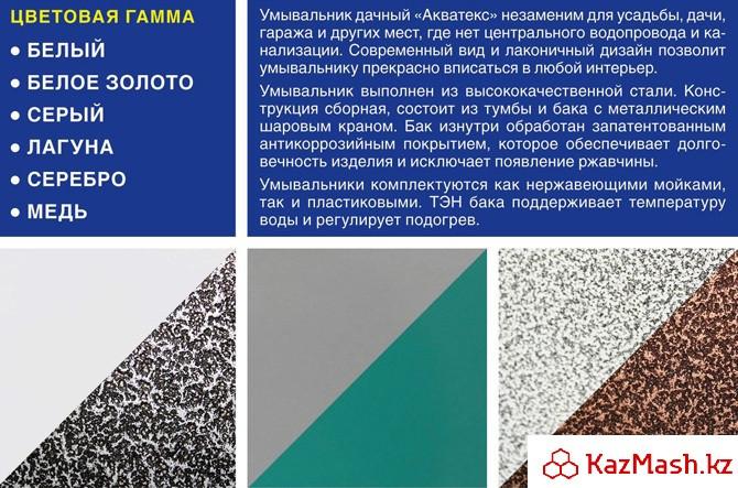 """Уличный умывальник """"Акватекс"""" без ТЭНа, медь - фото 3"""