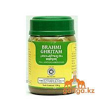 Брахми Гритам  для активации мозговой деятельности (Brahmi Ghritam ARYA VAIDYA SALA), 150 гр