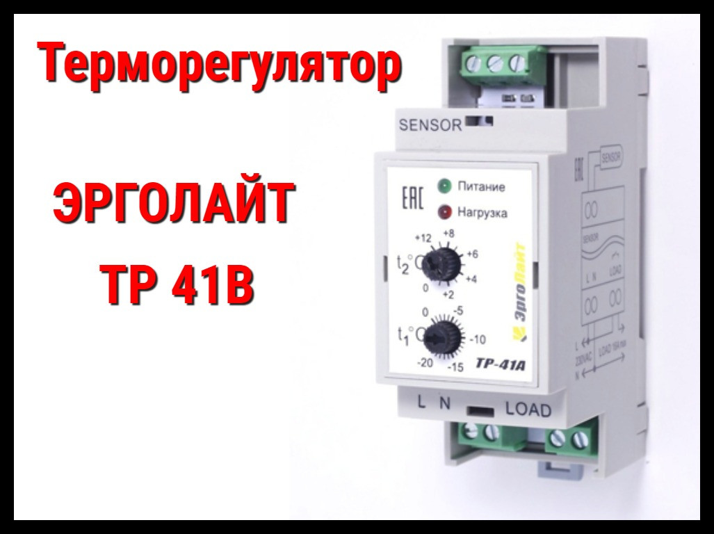 Терморегулятор ЭргоЛайт TP 41B