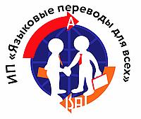 Переводческое агентство (Бюро языковых переводов)