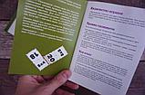 Фогароло Ф.: Умножариум. Математическое домино, фото 5