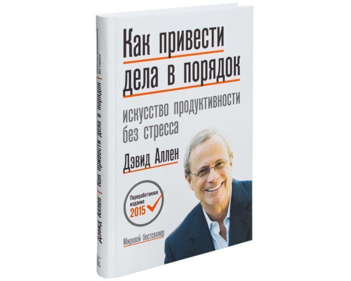 Аллен Д.: Как привести дела в порядок. Искусство продуктивности без стресса