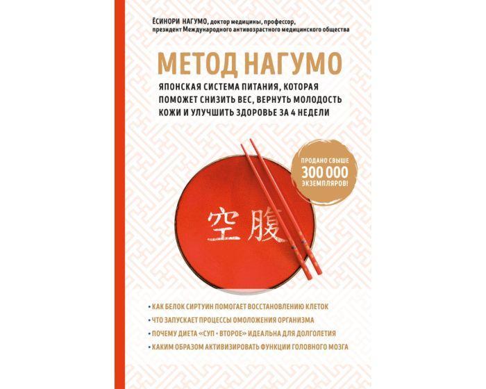 Нагумо Ё.: Метод Нагумо. Японская система питания, которая поможет снизить вес, вернуть молодость кожи и