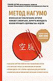 Нагумо Ё.: Метод Нагумо. Японская система питания, которая поможет снизить вес, вернуть молодость кожи и, фото 2