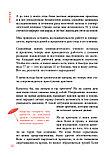 Нагумо Ё.: Метод Нагумо. Японская система питания, которая поможет снизить вес, вернуть молодость кожи и, фото 10
