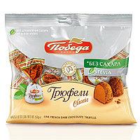 Победа Вкуса Трюфели Шоколадные Классик Без Сахара 150 гр
