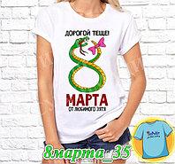 Шаблоны футболок - 8 марта