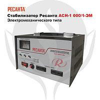 Стабилизатор Ресанта АСН-1 000/1-ЭМ