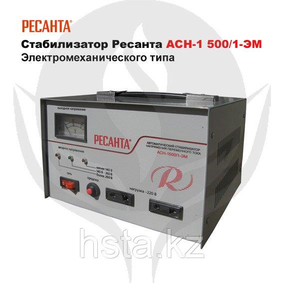 Стабилизатор Ресанта АСН-1 500/1-ЭМ