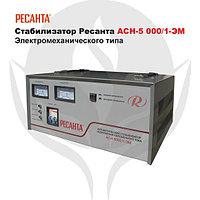 Стабилизатор Ресанта АСН-5 000/1-ЭМ