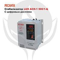 Стабилизатор Ресанта LUX АСН-1 500Н/1-Ц