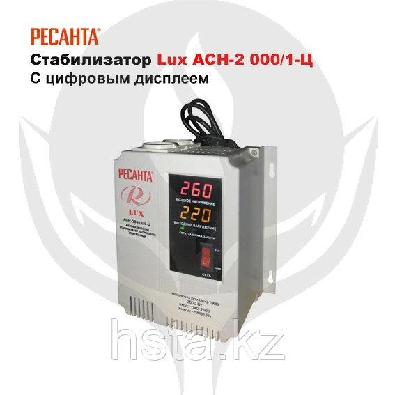 Стабилизатор Ресанта LUX АСН-2 000Н/1-Ц