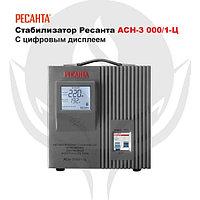 Стабилизатор Ресанта АСН-3 000/1-Ц