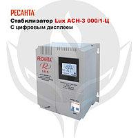 Стабилизатор Ресанта LUX АСН-3 000Н/1-Ц