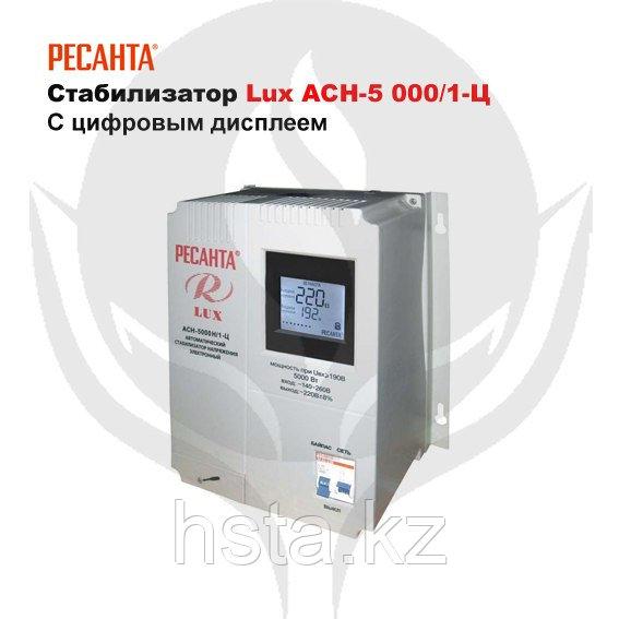 Стабилизатор Ресанта LUX АСН-5 000Н/1-Ц