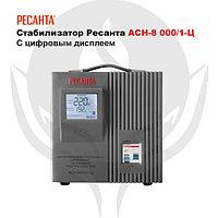 Стабилизатор Ресанта АСН-8 000/1-Ц