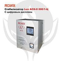 Стабилизатор Ресанта LUX АСН-8 000Н/1-Ц