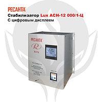 Стабилизатор Ресанта LUX АСН-12 000Н/1-Ц