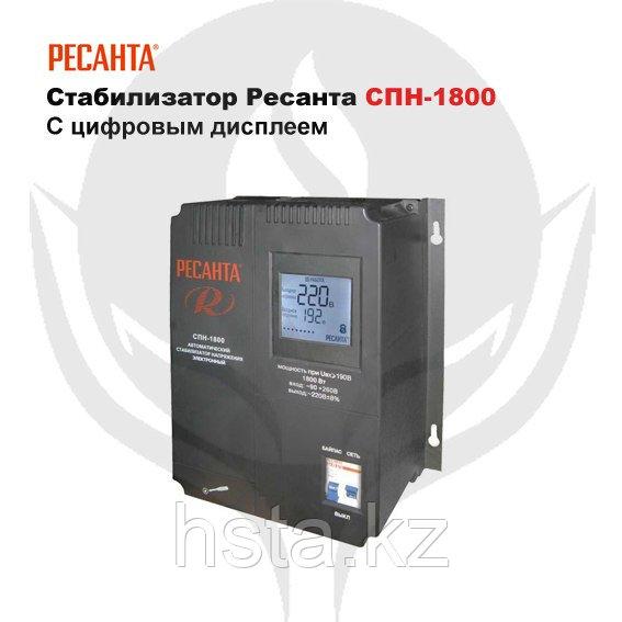 Стабилизатор Ресанта СПН-1 800