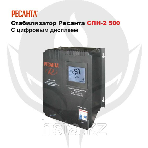 Стабилизатор Ресанта СПН-2 500