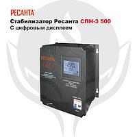 Стабилизатор Ресанта СПН-3 500