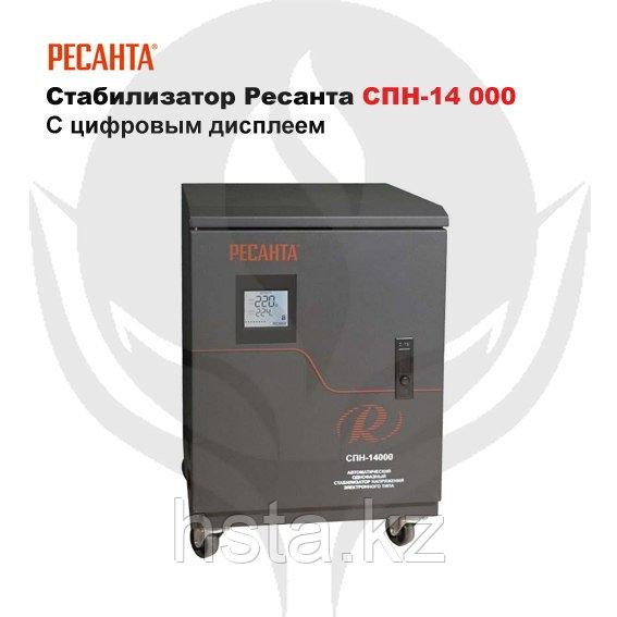 Стабилизатор Ресанта СПН-14 000