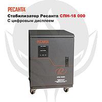 Стабилизатор Ресанта СПН-18 000