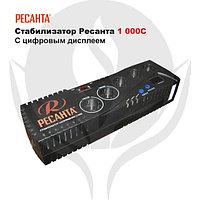 Стабилизатор Ресанта С 1 000