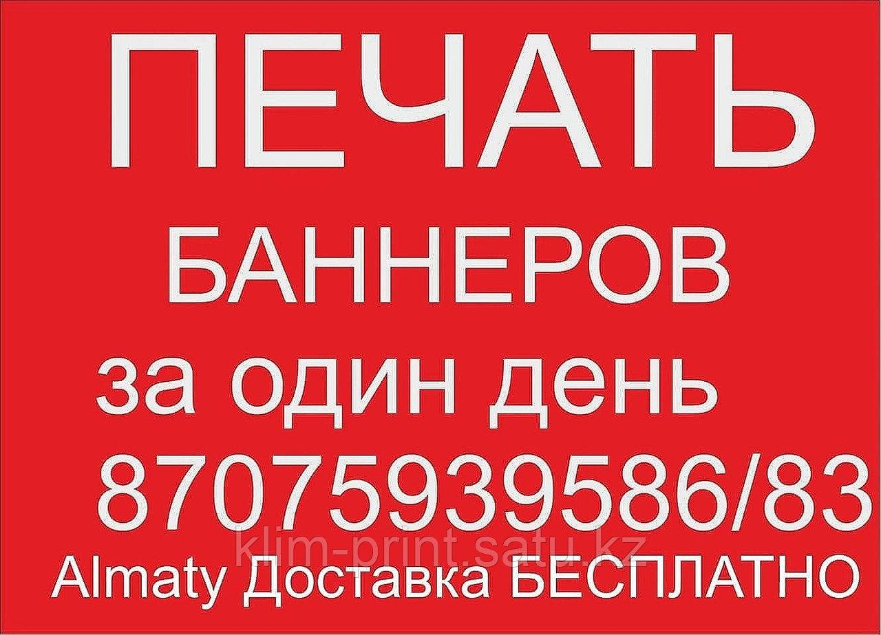Печать банера в Алматы
