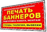 Печать банера в Алматы, фото 2