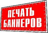 Печать банера в Алматы, фото 3