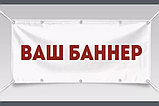 Печать банера в Алматы, фото 4