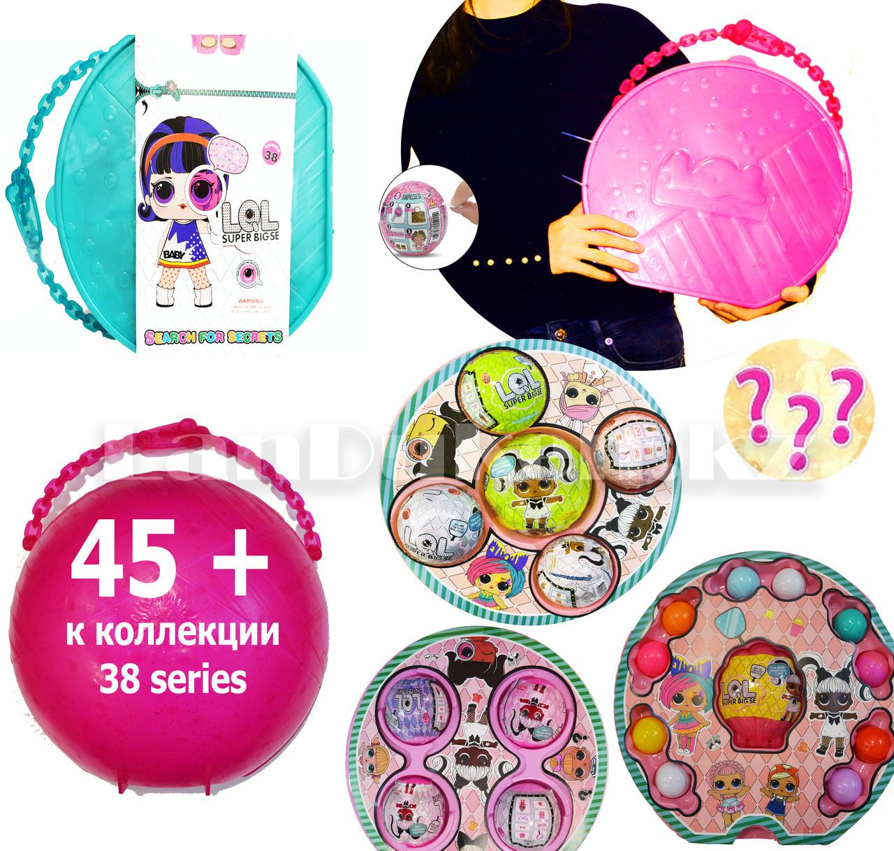 Большой шар сюрприз Big Lol Surprise кукла лол и аксессуары 45+ (series 38) в ассортименте - фото 1