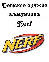 NERF, Нёрф