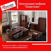"""Коллекция мебели """"Советник"""""""