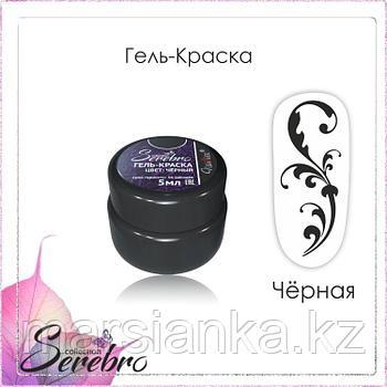 Гель-краска Serebro черная, 5мл