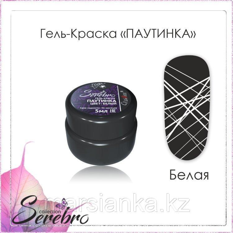Гель-краска Паутинка Serebro белая, 5мл