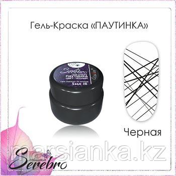 Гель-краска Паутинка Serebro черная, 5мл