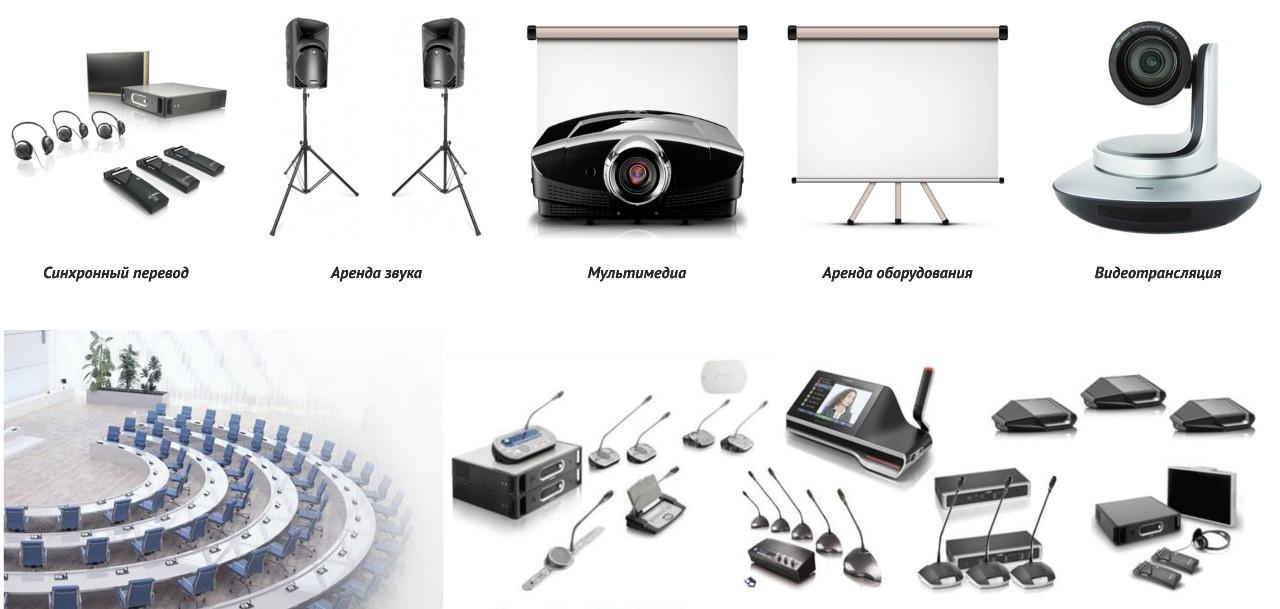 Оборудование для проведения конференций (аренда звука, света, мультимедия, полиграфия)