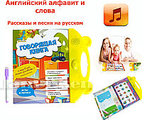 Говорящая книжка для детей обучающая Книга с маркером (учим английский алфавит, песни на русском) EW078-1