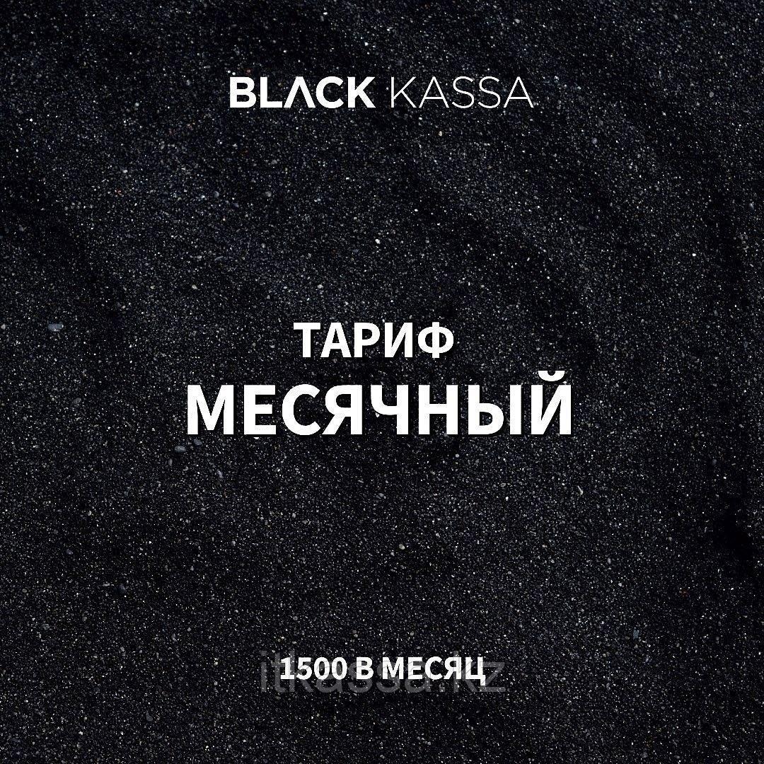 Месячный (1500 в месяц) Black Kassa (Bkassa) онлайн касса ККМ (кассовый аппарат)