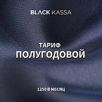 Полугодовой (1250 в месяц) Black Kassa (Bkassa) онлайн касса ККМ (кассовый аппарат)