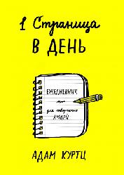Книга 1 страница в день. Ежедневник для творческих людей. Адам Куртц 978-5-00100-361-8
