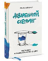 Акварельный скетчинг. Как рисовать и рассказывать истории в цвете. Феликс Шайнбергер 978-5-00100-950-4